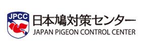 日本鳩対策センター